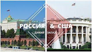 Дикий Запад учит жить Россию (Запад боится и завидует России)