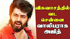 Ajith is playing the role of North Chennai youth in visuwasam