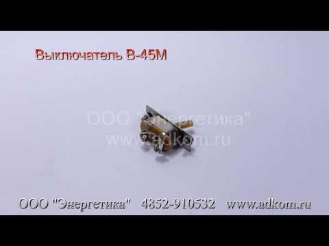 В-45М Выключатель  - видео