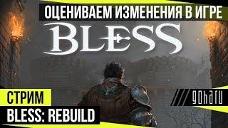 Bless: Rebuild - Изучаем изменения на корейском тестовом сервере