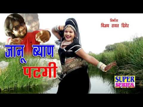 राजस्थानी DJ सांग 2017 !! जानू ब्यान पटगी !! Janu Byan Patgi !! New Marwadi DJ Song