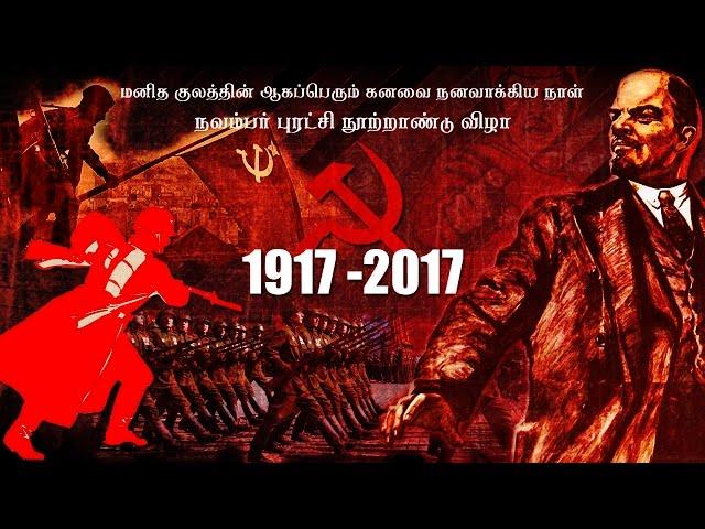 Image result for ரஷ்யா புரட்சி நூற்றாண்டு விழா