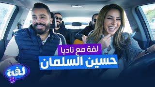 حسين السلمان - لفة مع ناديا الزعبي