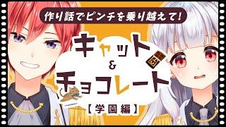 【キャット&チョコレート】大爆笑🎉大喜利カードバトル?【星天Live】