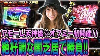 10月6日『アモーレ天神橋』にて「わーやん」パチスロオフ会を開催しました! □撮影...