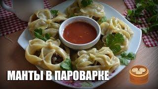 Манты в пароварке — видео рецепт