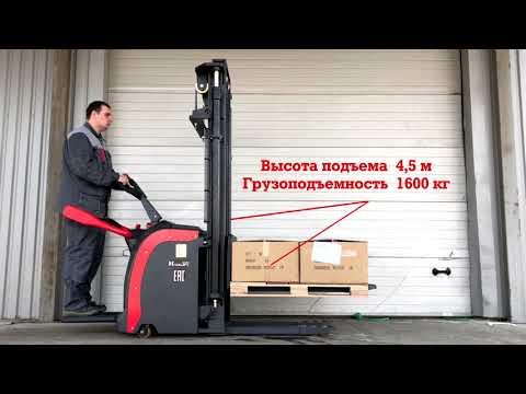 Самоходный Штабелер с Платформой для Оператора 4,5 м 1600 кг OXLIFT BX-4516 EPS