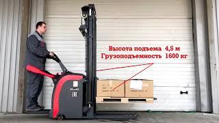 Самоходный Штабелер с Платформой для Оператора 4,5 м 1600 кг OXLIFT BX-4516 EPS(, 2018-04-13T08:04:28.000Z)