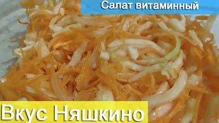 Салат витаминный (Вкус Няшкино)
