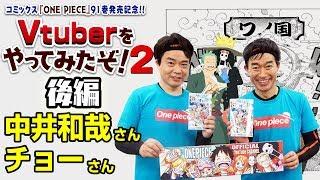 【コミックス新刊発売記念】ワンピースでVTuberやってみた第2弾~ゾロ&ブルック~【後編】 thumbnail