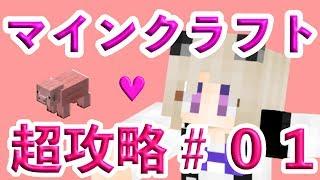 #01【マインクラフト】くろりんの初夜サバイバルガイド♡