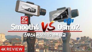DJI 오즈모 모바일2 vs 지윤텍 스무스4 완벽 비교/Smooth4 vs Osmo mobile2