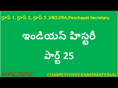 Indian History bits in telugu for RRB,SSC,GROUPS,VRO,VRA