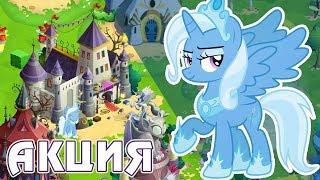 Аликорн Трикси - в игре Май Литл Пони My Little Pony