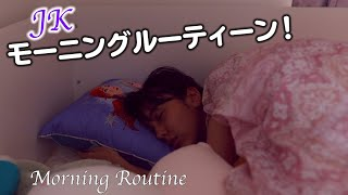 【ルーティーン】日曜日のモーニングルーティーン!JKの寝起きから撮影まで!【りくチャンネル】