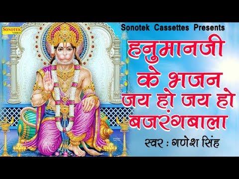 हनुमान-जी-के-भजन-:-जय-हो-जय-हो-बजरंग-बाला-|-ganesh-singh-|-biggest-hit-hanuman-ji-bhajan-2019