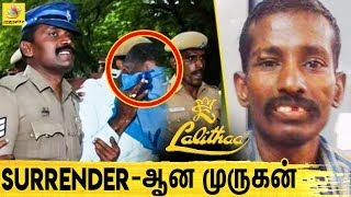 Sketch போட்ட முருகன் சரண் | Lalitha Jewellery  Theft Accused Surrender, Trichy , Bangalore