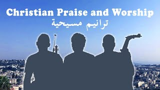 Christian Praise and Worship in Arabic with Lyrics - Sakhnini Brothers | ترانيم مسيحية