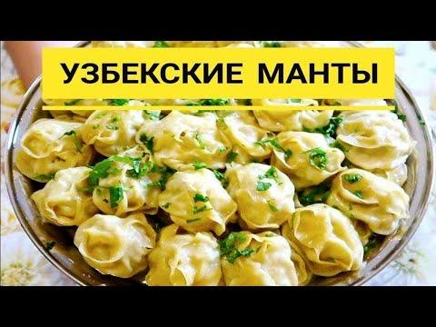 Как приготовить манты? Как приготовить узбекские манты? Очень сочные манты с тонким тестом.