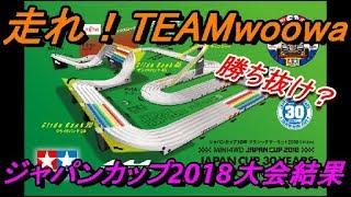 【ミニ四駆】ジャパンカップ2018東京大会!TEAMwoowaの研究の成果は!?