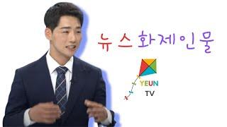 [박군 SBS 뉴스 인터뷰]