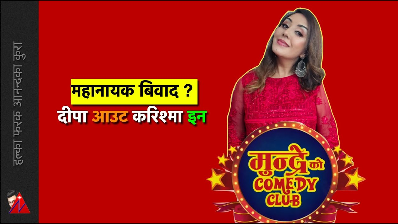 Mundre ko Comedy Club - Karishma Manandhar enters the Jitu Nepal club in New Season: Mahanayak Bibad