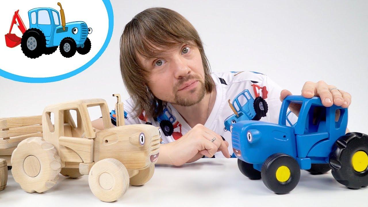 УЧИМ ЦВЕТА СИНИЙ ЖЕЛТЫЙ ЧЕРНЫЙ - Поиграем в Синий трактор ...