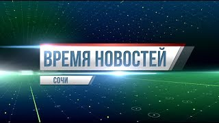 Время новостей Сочи на sochi24.tv (эфир от 17.04.19)