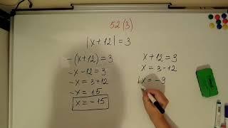 Алгебра 7кл. Мерзляк. 52. Линейные уравнения с одной переменной