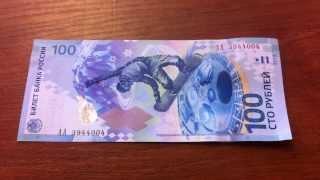 100 рублей Сочи обзор купюры