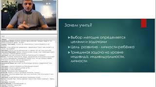 """Дмитрий Литовка   """"Подбор методик для обучения в семейной школе"""""""