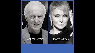 Катя Лель и Джон Кехо. Механизм возникновения ощущений счастья.