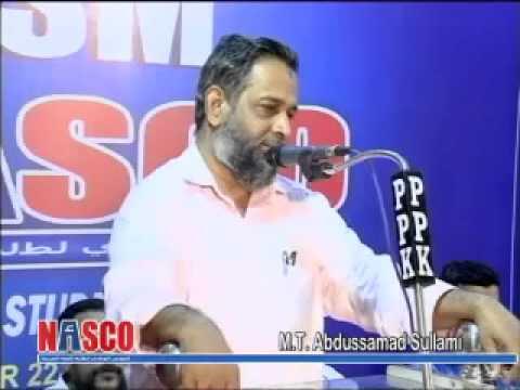 എം എസ് എം നാസ്കോ 2014  |  എംടി അബ്ദുസമദ്  സുല്ലമി | കോഴിക്കോട്