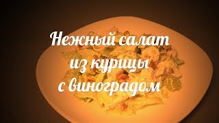 Chiken salad with grape _ Салат из курицы с виноградом
