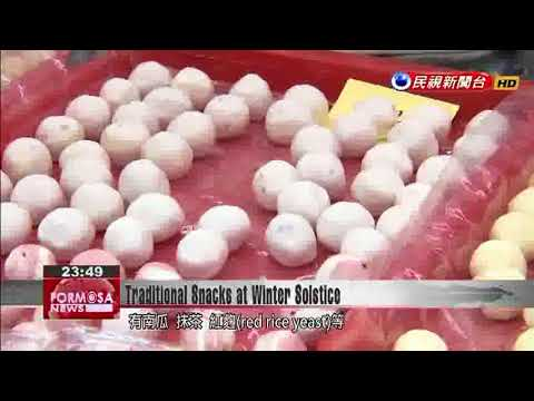 Glutinous rice balls a traditional snack on winter solstice