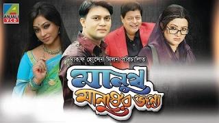 Manush manusher jonno | bangla movie | shabana, aruna bishwas, bappa raj, a t m | anjali vcd