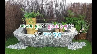 대나무 분수와 돌구유 수반으로 미니정원 꾸미기