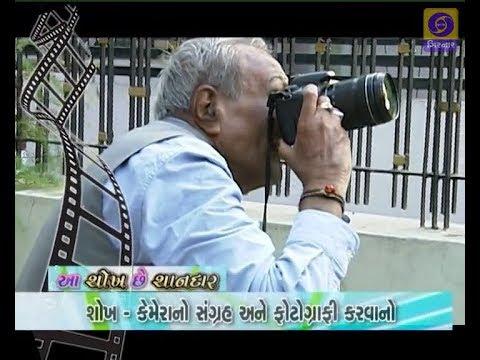 Aa Shokh Chhe Shandaar - Ramesh Dave | Shokh - Camerano Sangrah ane Photography Karwano