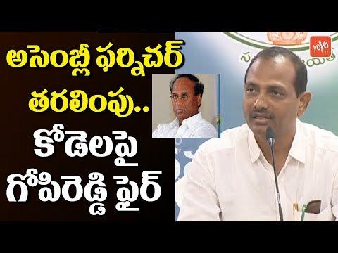 YSRCP MLA Gopireddy Srinivasa Reddy Comments on Kodela Sivaprasada Rao | Assembly Furniture | YOYOTV