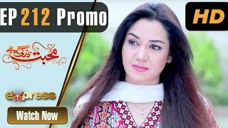 Pakistani Drama | Mohabbat Zindagi Hai - Episode 212 Promo | Express Entertainment Dramas | Madiha