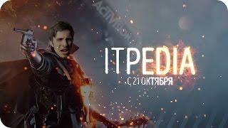 ITPEDIA ТРЕЙЛЕР ( BATTLEFIELD 1)