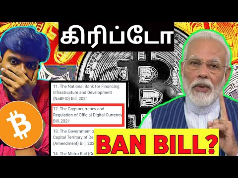 Cryptocurrency Bill 2021!!! / Is Indian Government Ban Bitcoin – Tamil Crypto Tech