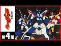 EP.4 伝説の勇者ダ・ガーン/BRAVE FIGHTER OF LEGEND DA-GARN【サンライズ公式】