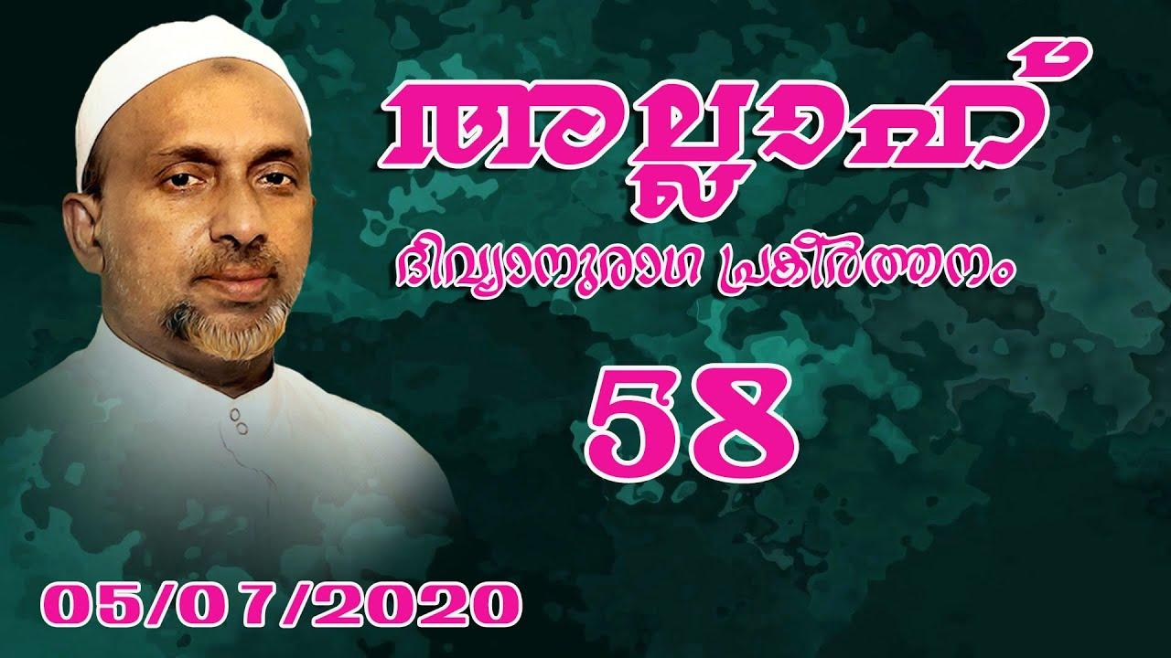 അല്ലാഹ് ദിവ്യാനുരാഗ പ്രകീർത്തനം | Part - 58 | rahmathulla qasimi | 05.07.2020