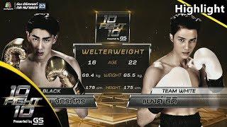 highlight-vs-10-fight-10