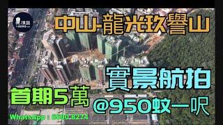 龍光玖譽山|首期5萬|龍光高質素物業|區內配套一應俱全