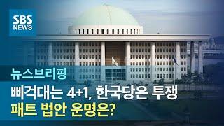 삐걱대는 4+1, 한국당은 투쟁…패트 법안 운명은? / SBS / 주영진의 뉴스브리핑