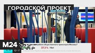 """""""Жизнь в большом городе"""": маршруты и тарифы - Москва 24"""