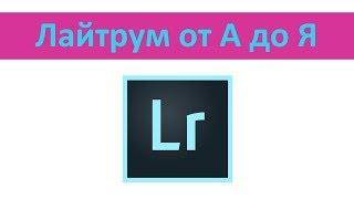 Лайтрум от А до Я. Library и Develop. От загрузки кадров до выкладки в Интернет. Правильный алгоритм