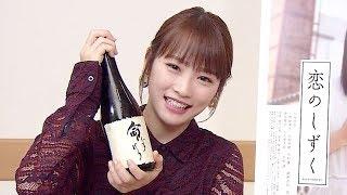 川栄李奈が映画初主演! 日本の伝統文化の象徴である日本酒を題材に、リ...
